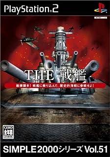 Simple 2000 Series Vol. 51: The Battleship [Japan Import] by D3 Publisher [並行輸入品]