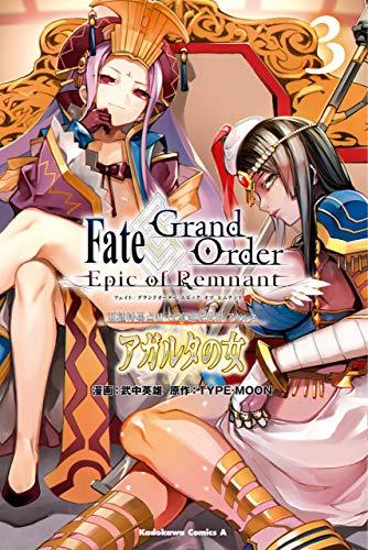 Fate/Grand Order ‐Epic of Remnant‐ 亜種特異点II 伝承地底世界 アガルタ アガルタの女 (3) (角川コミックス・エース)