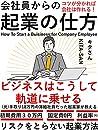 会社員からの起業の仕方: 【起業】【起業家】【ビジネスオーナー】【副収入】【不労所得】
