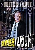 魔界世紀ハリウッド[DVD]
