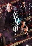 義兄弟 第二章[DVD]