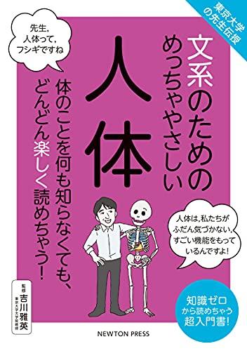 東京大学の先生伝授 文系のためのめっちゃやさしい 人体