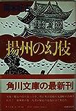 揚州の幻伎 (徳間文庫)