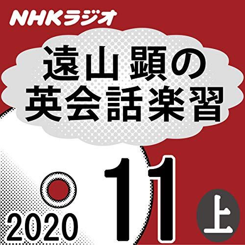『NHK 遠山顕の英会話楽習 2020年11月号 上』のカバーアート