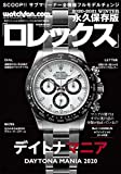 Watchfan.com 永久保存版ロレックス 2020-2021 Winter (GEIBUN MOOKS)
