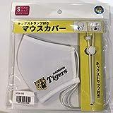 ネックストラップ付 スポーツ マウスカバー 阪神タイガース Sサイズ (HT20-1000、HT20-1001、HT20-1002)