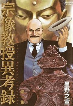 [星野之宣]の宗像教授異考録(1) (ビッグコミックススペシャル)