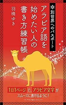[羽橋ゆき]の別世界へのパスポート「アラビア語を始めたい人の書き方練習帳」一日一ページでアラビア文字がスムーズに書けるように! (アラビア語オンライン)