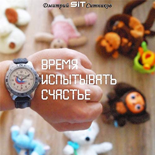 Дмитрий Sit Ситников