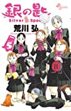 銀の匙 Silver Spoon (5) (少年サンデーコミックス)