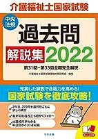 51dn6XwclML. SL200  - 介護福祉士試験