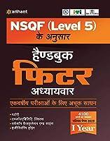 NSQF (Level 5) ke anusar Handbook Fitter Adhyayavar Ekvarshiya Parikshayo ke liye achuk sadhan 2020