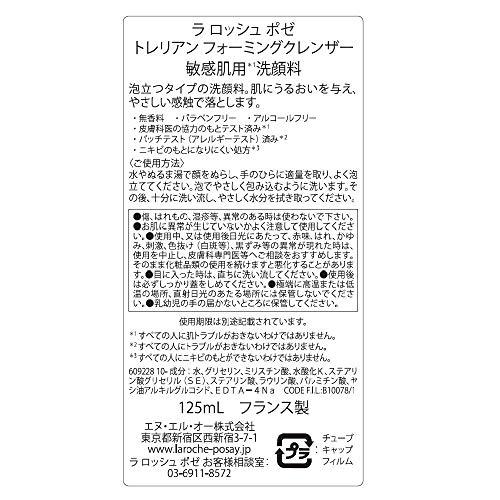 ラロッシュポゼ【洗顔料】トレリアンフォーミングクレンザー125mL