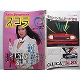 スコラ 美女101人 1983年1月号 第17号 森村陽子・田中美佐子・E・T監督・スピルバーグ