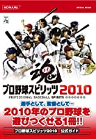 プロ野球スピリッツ2010 公式ガイド (KONAMI OFFICIAL BOOKS)