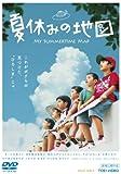 夏休みの地図[DVD]