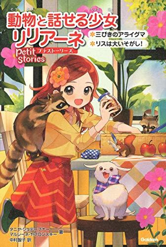 プチストーリーズ 三びきのアライグマ リスは大いそがし! (動物と話せる少女リリアーネ)