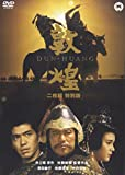 敦煌 特別版 [DVD]