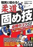 確実に極める! 柔道 固め技 必勝のコツ55 (コツがわかる本!)