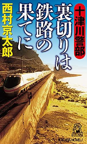 十津川警部 裏切りは鉄路の果てに (トクマノベルズ)