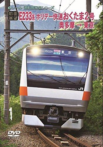 [前面展望]JRホリデー快速 おくたま2号 奥多摩 → 東京 [DVD]
