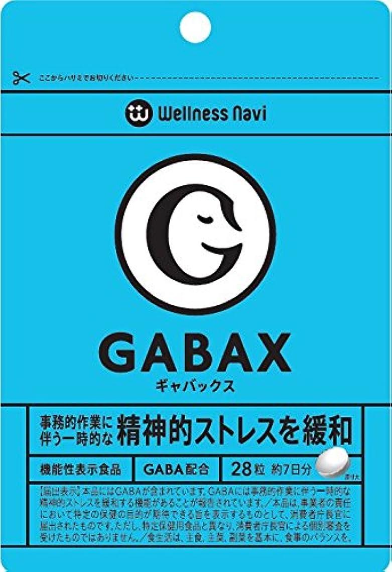 遠近法ランプ放送プロント GABAX 28粒 [機能性表示食品]