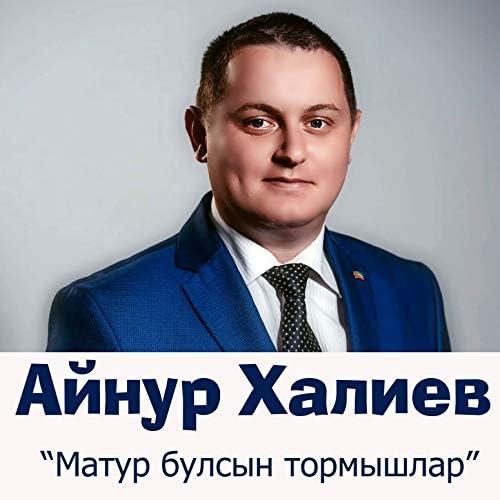 Айнур Халиев