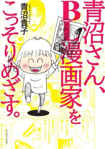 青沼さん、BL漫画家をこっそりめざす。の詳細を見る
