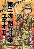 第二次 朝鮮戦争ユギオII 愛蔵版