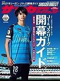 サッカーダイジェスト 2021/2/25・3/11合併号 [雑誌]