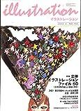 illustration (イラストレーション) 2005年 3月号 特集:立体イラストレーションファイル50 工藤ノリコ 山名文夫