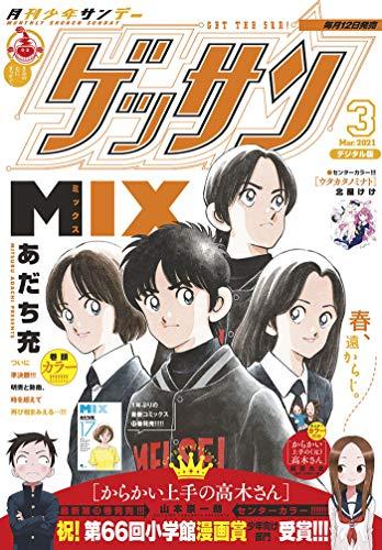 ゲッサン 2021年3月号(2021年2月12日発売) [雑誌]