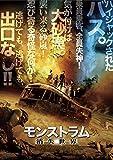 モンストラム/消失世界[DVD]