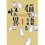 猫で語る怪異(1) (HONKOWAコミックス)