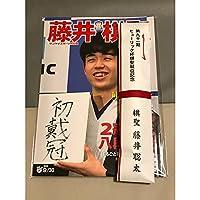 第91期ヒューリック杯棋聖就位記念 藤井聡太棋聖 記念扇子 セット