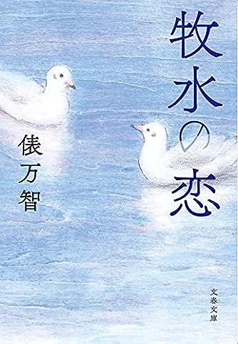 牧水の恋 (文春文庫 た 31-10)