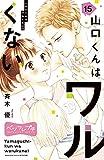 山口くんはワルくない ベツフレプチ(15) (別冊フレンドコミックス)