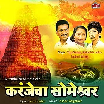 Karanjecha Someshwar