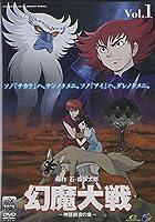 幻魔大戦(1) 神話前夜の章 [DVD]