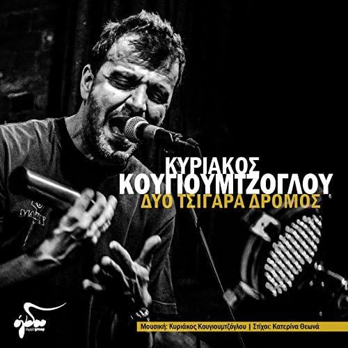 Kiriakos Kougioumtzoglou