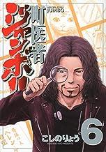 町医者ジャンボ!!(6) (KCデラックス)