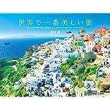 カレンダー2021 一生に一度は行ってみたい 世界で一番美しい街 (月めくり・壁掛け) (ヤマケイカレンダー2021)