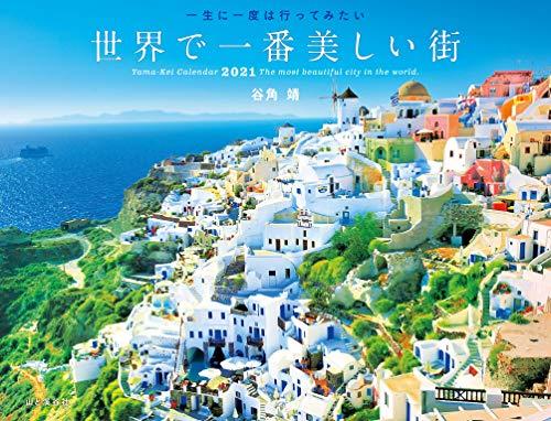 カレンダー2021 一生に一度は行ってみたい 世界で一番美しい街 (月めくり・壁掛け) (ヤマケイカレンダー2021)の詳細を見る