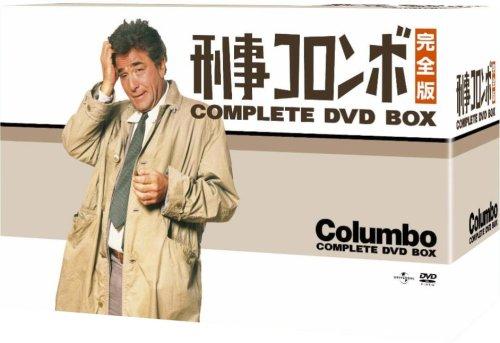 刑事コロンボ 完全版 コンプリートDVD-BOX