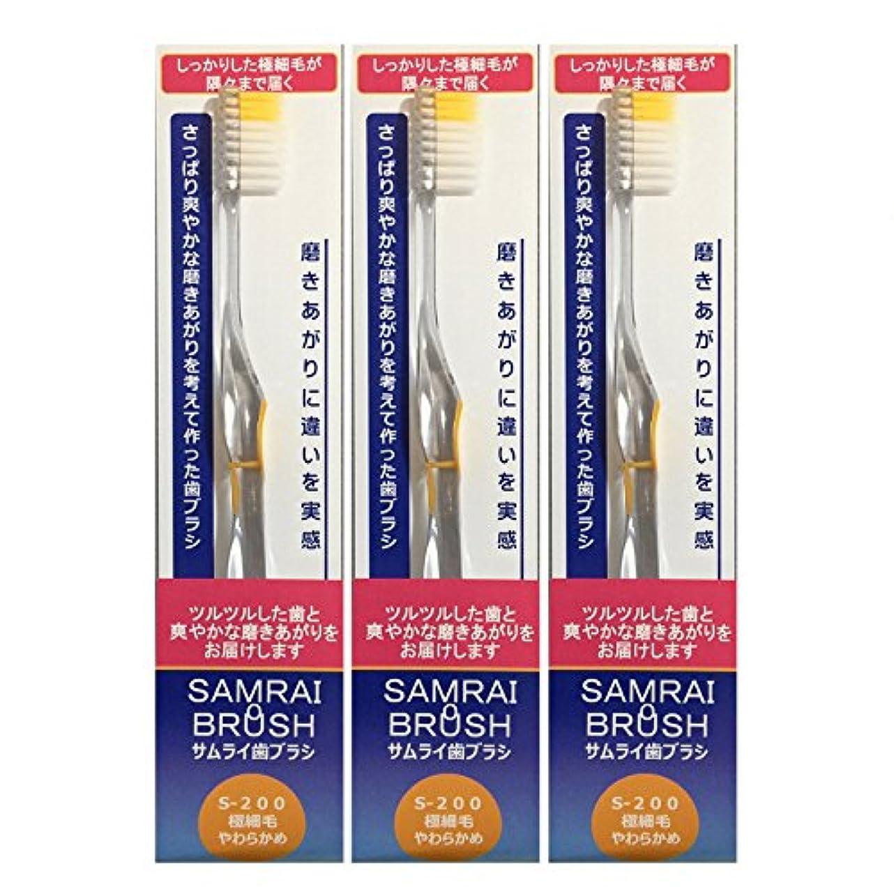 自発的直接判決サムライ(SAMRAI)歯ブラシやわらかめ イエロー 3本