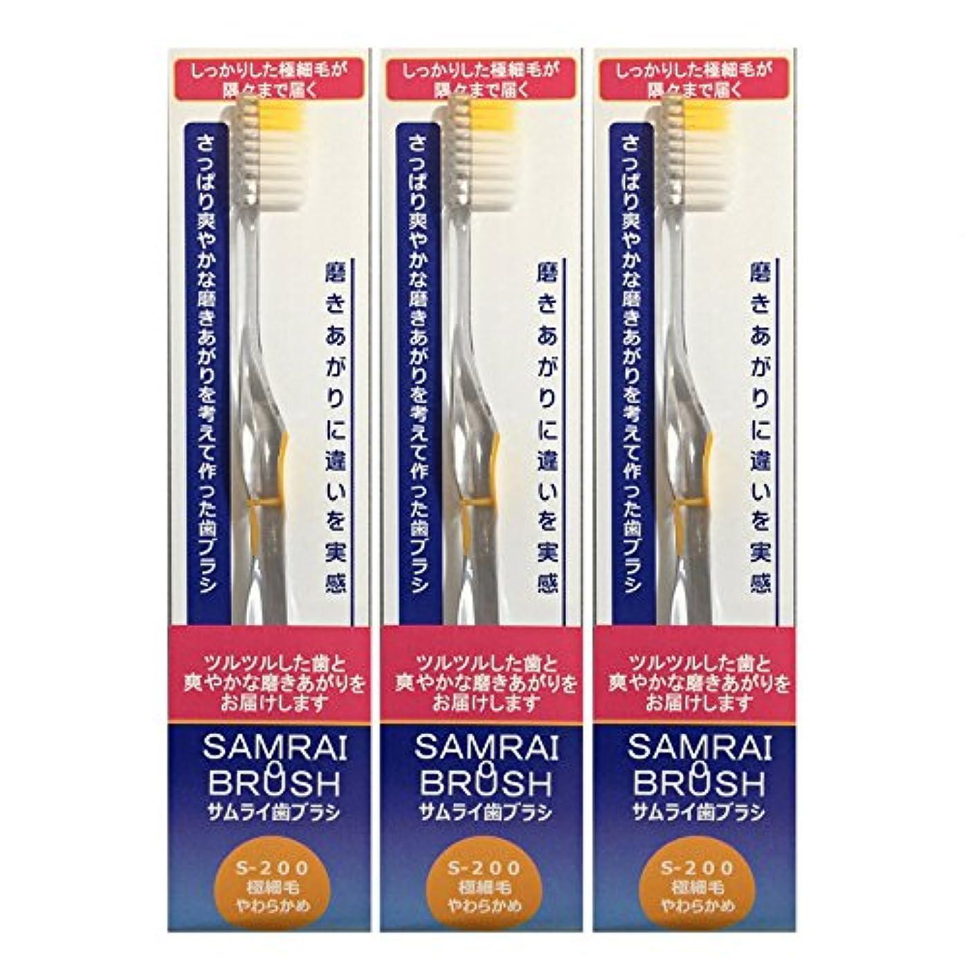 稼ぐ欠如レーザサムライ(SAMRAI)歯ブラシやわらかめ イエロー 3本