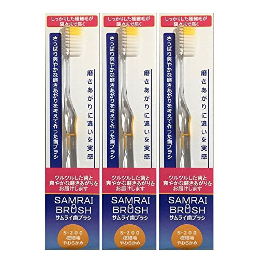 生まれ目的警察署サムライ(SAMRAI)歯ブラシやわらかめ イエロー 3本