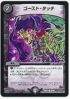 デュエルマスターズ/DMR-17/079/C/ゴースト・タッチ/闇/呪文