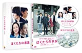 ぼくたちの家族 特別版DVD[TCED-2386][DVD]