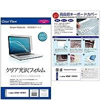 メディアカバーマーケット iiyama SENSE-15FH041 [15.6インチ(1920x1080)]機種で使える【極薄 キーボードカバー フリーカットタイプ と クリア光沢液晶保護フィルム のセット】